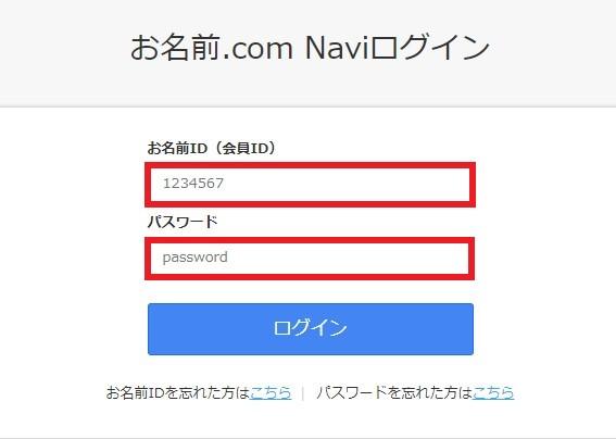 お名前.comの管理画面でログイン