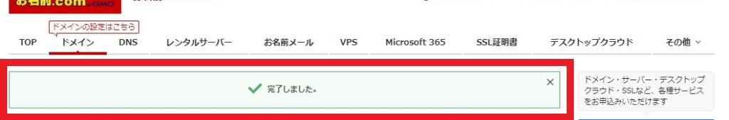 ネームサーバーの変更が完了