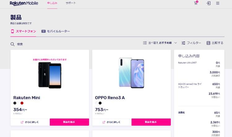 楽天モバイル製品選択画面