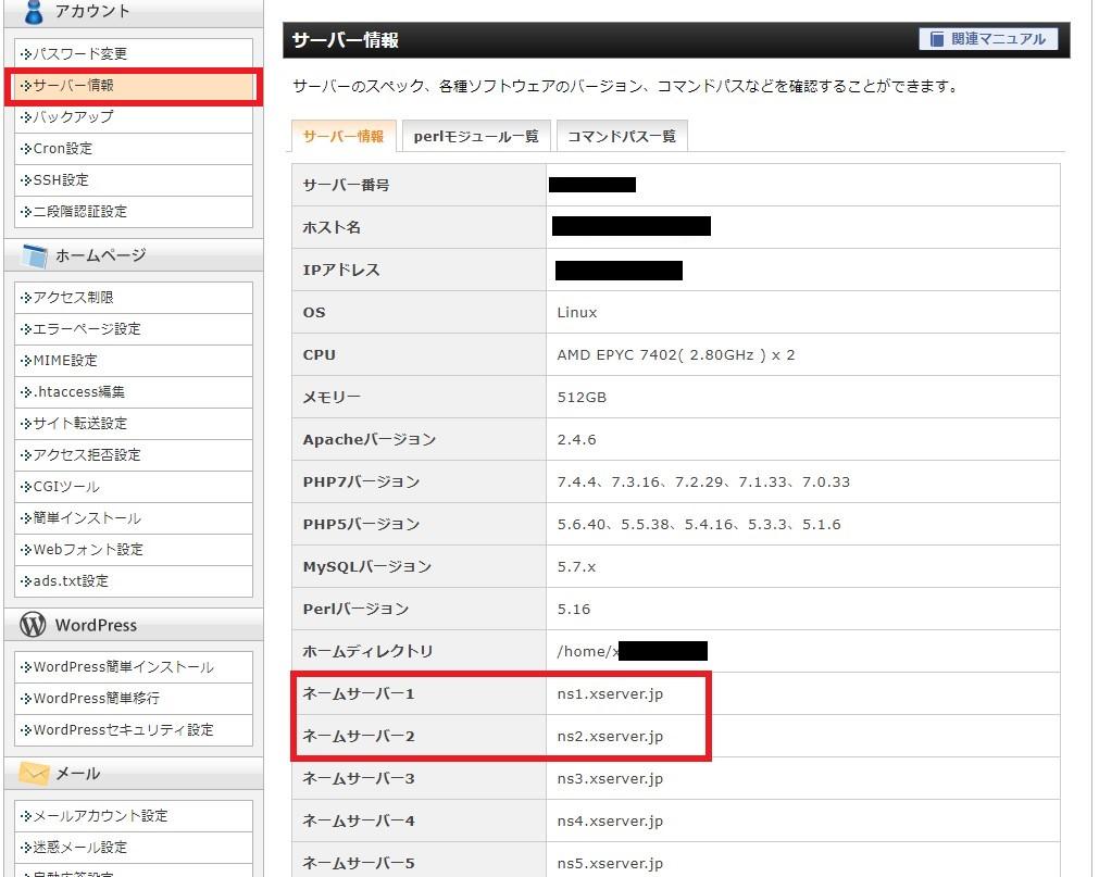 サーバー情報にて、ネームサーバーを確認する。
