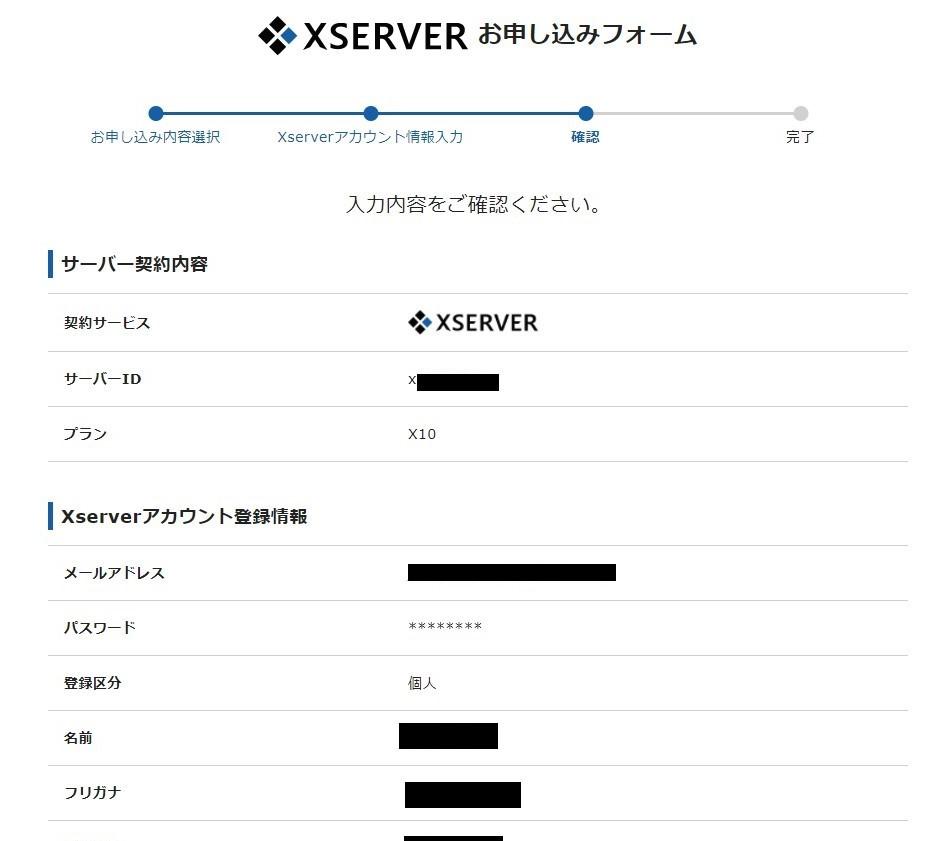 エックスサーバー申し込み確認画面