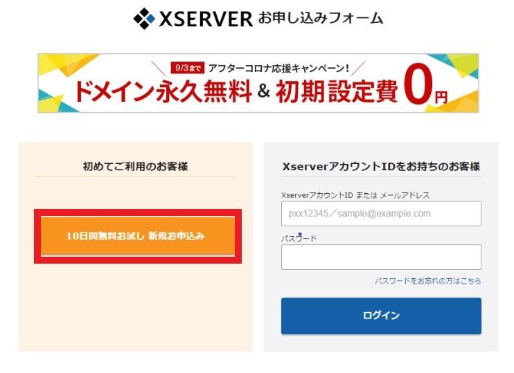エックスサーバーお申込みフォームトップ画面