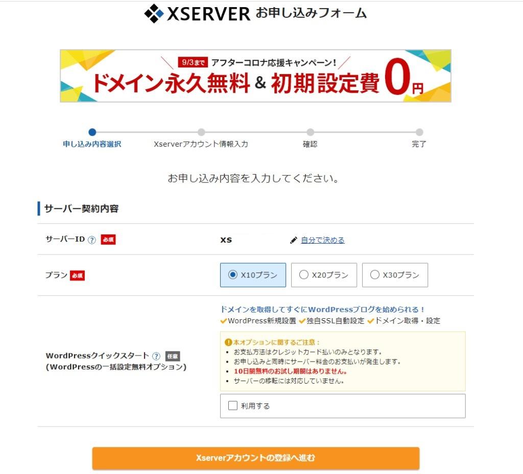 エックスサーバーのサーバー契約内容画面