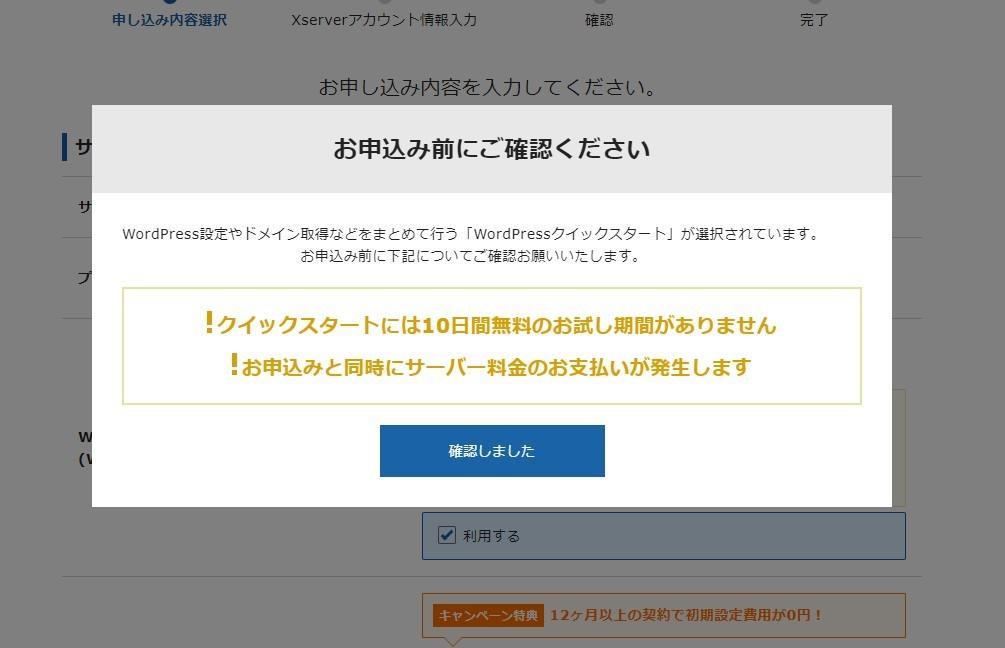 WordPressクイックスタートに利用のチェックを入れると注意ポップアップが表示される