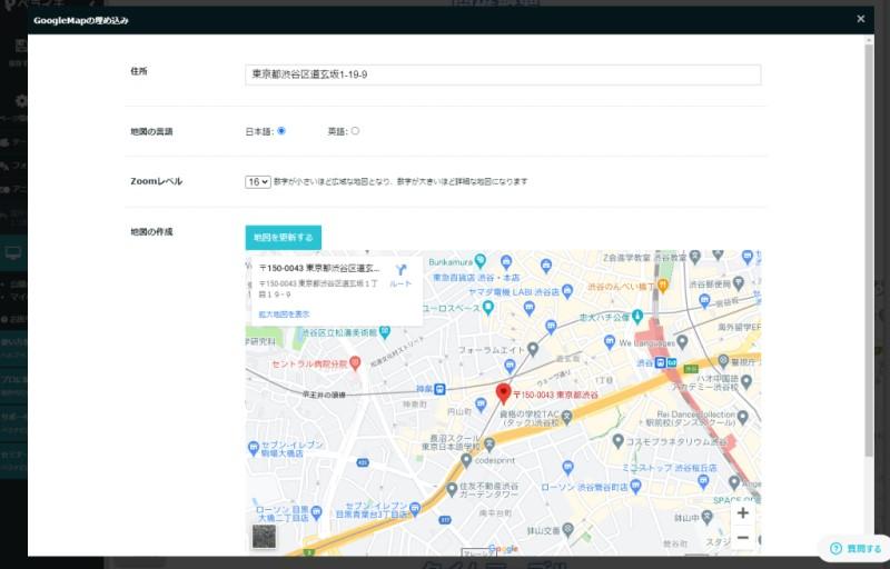 Googleマップの更新方法