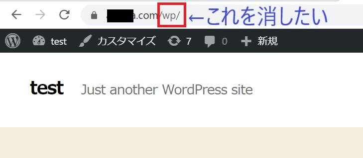 WordPressのサイトURLを変更する