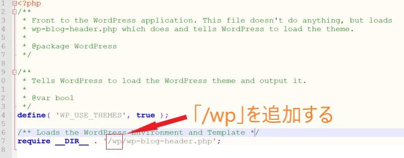 index.phpの編集内容