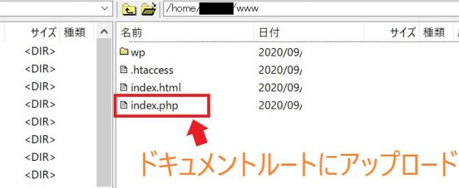 ドキュメントルートにindex.phpをアップロード