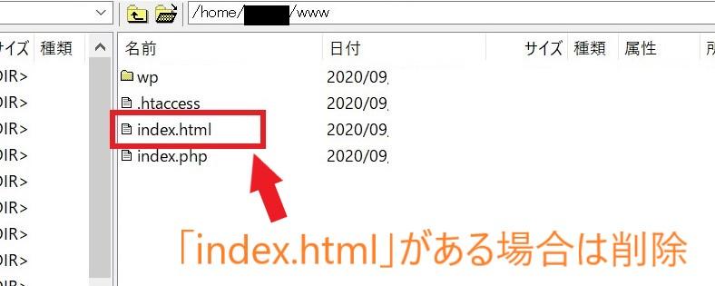 ドキュメントルートにindex.htmlがある場合は削除