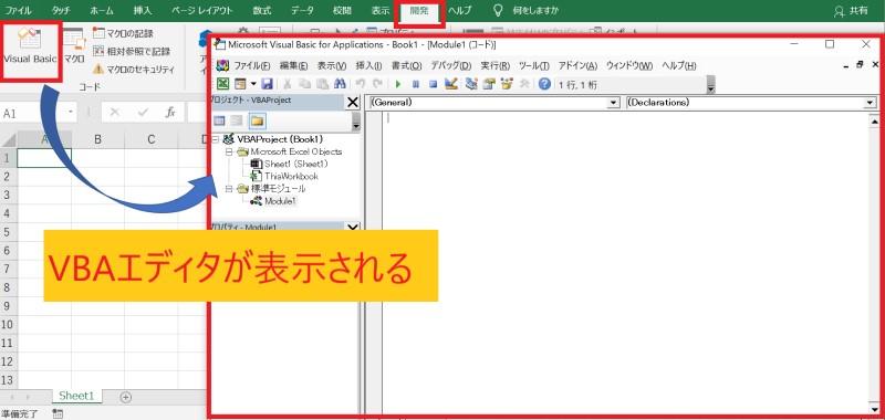 VBAエディタを表示してソースコードを書く