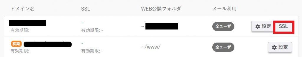 対象ドメインのSSLをクリック