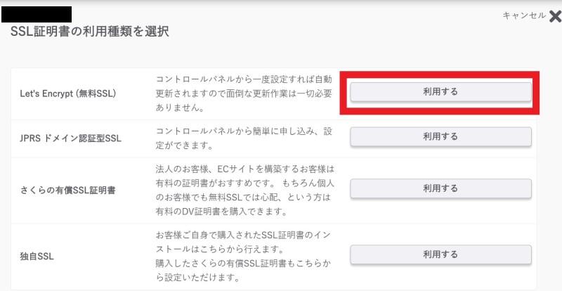 SSL証明書の利用種類を選択する
