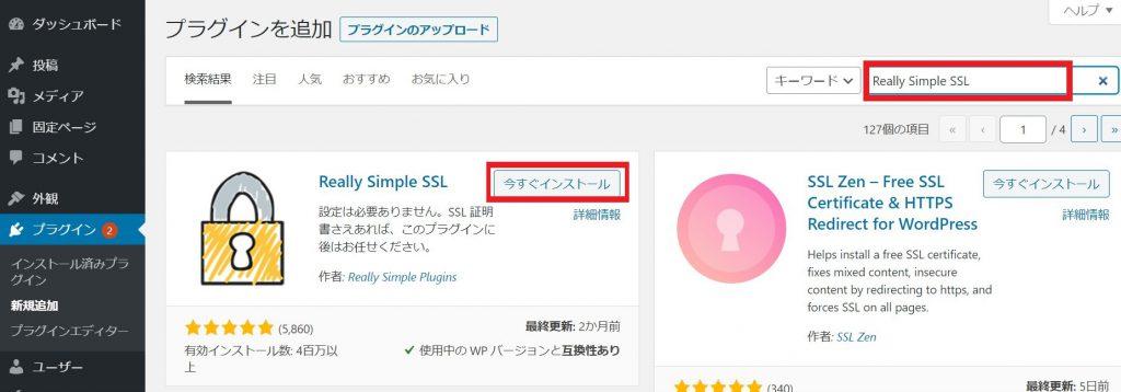 Really Simple SSLをインストールする