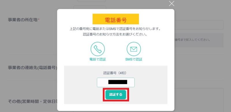 電話番号認証のポップアップが表示
