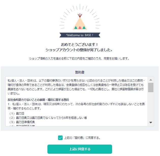 ショップアカウント登録完了画面