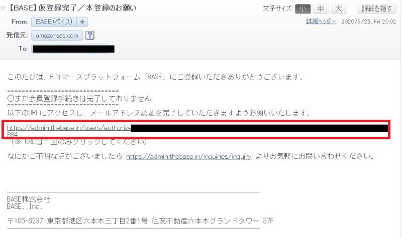 認証用のメール