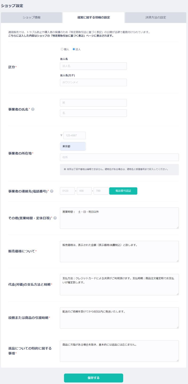 運営に関する情報の設定画面