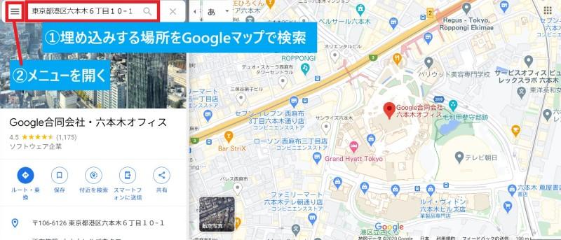 埋め込みたい場所をGoogleマップで検索して、メニューを開く