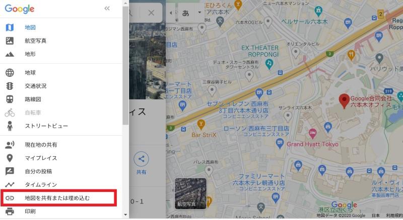 地図を共有または埋め込むをクリックする