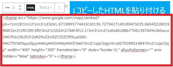 カスタムHTMLブロックが表示されたら、コピーしたHTMLを貼り付ける