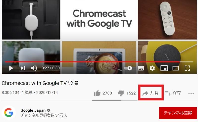 YouTubeで共有したい動画で「共有」リンクを押す