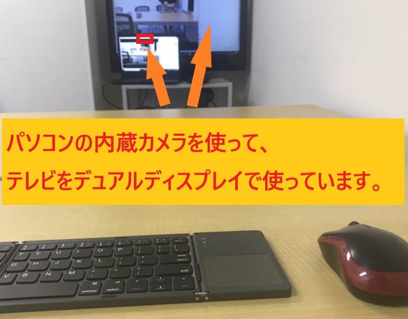 Web会議の時に、調べ物をする際にBluetoothキーボードを使用