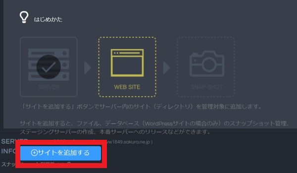 サイトを追加するボタンを押す