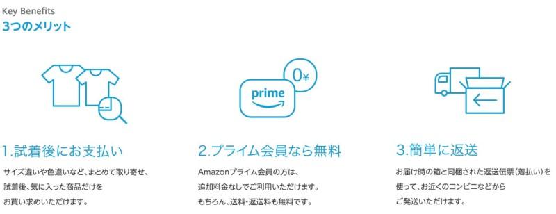 プライム・ワードローブのメリットは以下の通り。商品を選んで、自宅で試着をして、購入もしくは返品(プライム会員は送料返品無料)