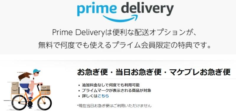 無料の配送