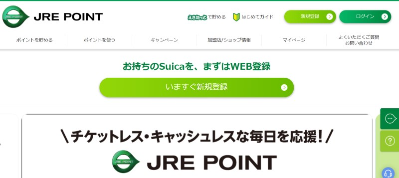 JRE POINT WEB登録